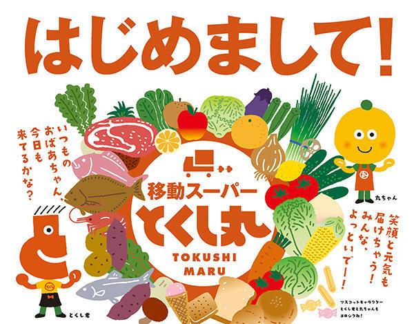 tokushimaru01.jpg